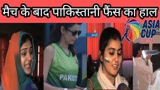 Pakistani fans reaction After losing India मैच के बाद पाकिस्तानी फैंस का गुस्सा फूटा Rajkamal