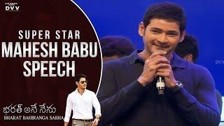 Super Star Mahesh Babu Superb Speech @ Bharat B...