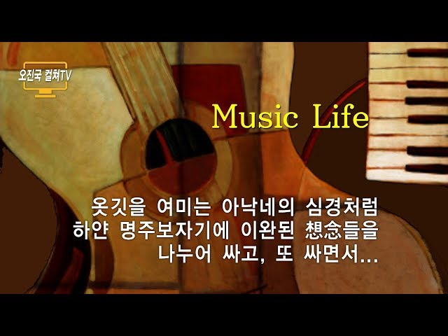 오진국컬쳐TV-30-----Music Life-1