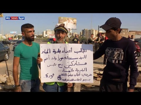 مُسن لبناني يحاول حرق نفسه اعتراضا على مصادرة مصدر رزقه  - نشر قبل 2 ساعة
