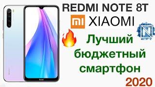 Xiaomi Redmi Note 8T - распаковка и обзор. Лучший бюджетный смартфон в начале 2020