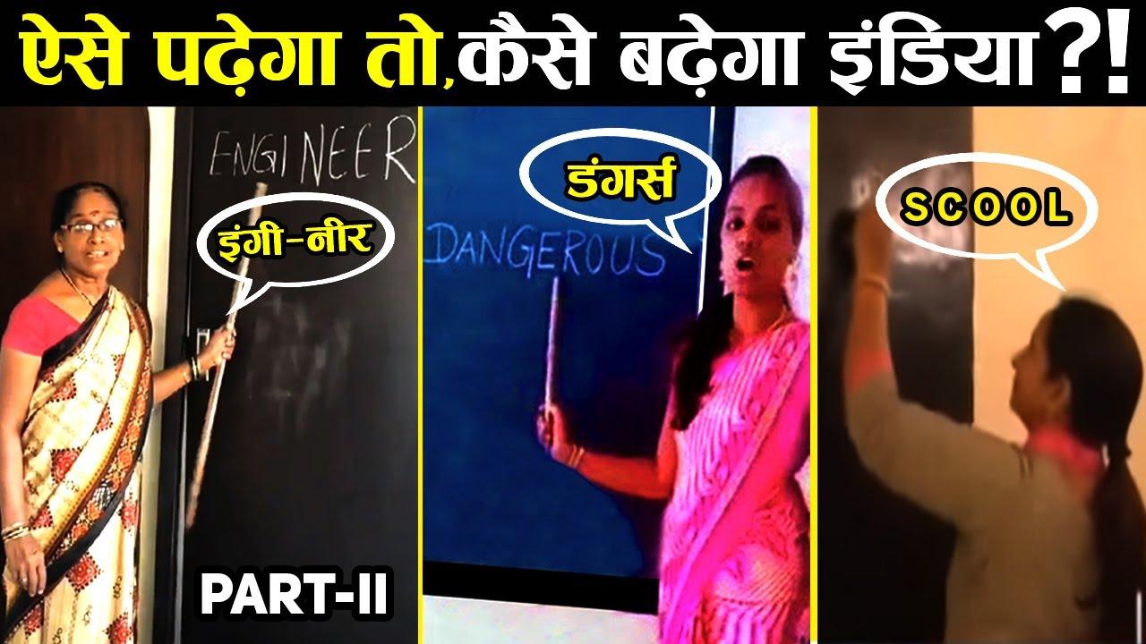 टीचर्स की ऐसी बेज़्ज़ती, कि देखकर शर्म आ जाए | When Stupid Teachers teach English - Part 2