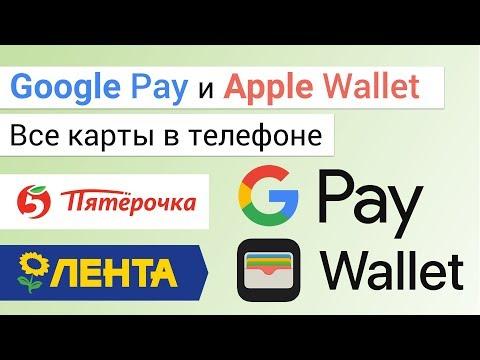 Как добавить скидочную карту в wallet на айфон