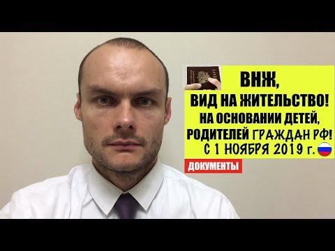 ВНЖ по детям, родителям гражданам РФ по новому закону с 1 ноября 2019 г.Миграционный юрист адвокат