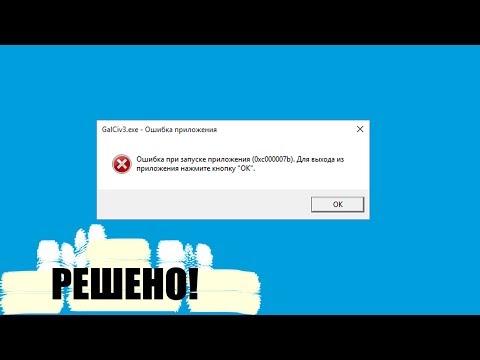 РЕШЕНИЕ С ЛЮБОЙ ИГРОЙ  ошибка при запуске приложения 0хс000007b windows 7 / 10  x64
