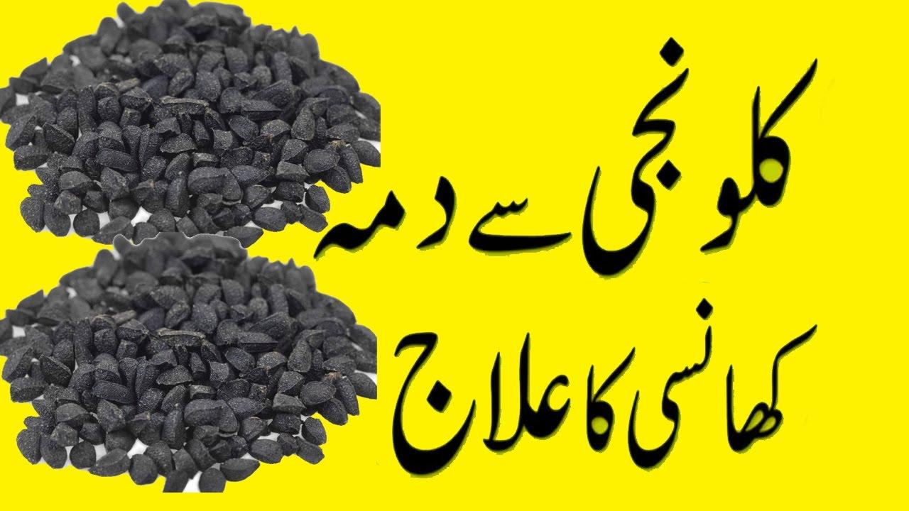 Dama Ka Ilaj In Urdu desi totka dama aur khansi ka ilaj