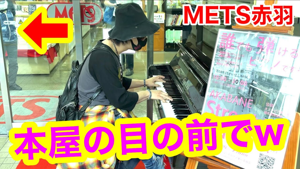 【ストリートピアノ】偶然見つけたストリートピアノ弾こうとしたら子供が集まってきたw