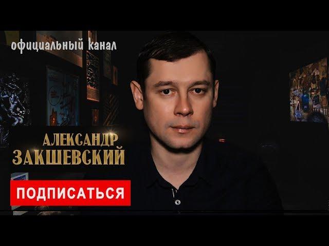 Александр Закшевский. Официальный канал исполнителя