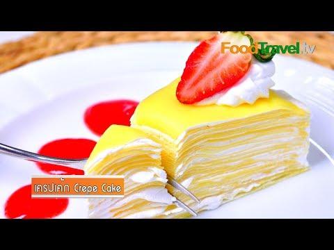 เครปเค้ก Crepe Cake