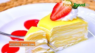 Repeat youtube video เครปเค้ก Crepe Cake