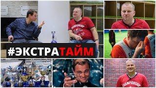 ЭкстраТайм с Андреем Фадеевым. Передача РФЛ-ТВ / Футбол в Самаре