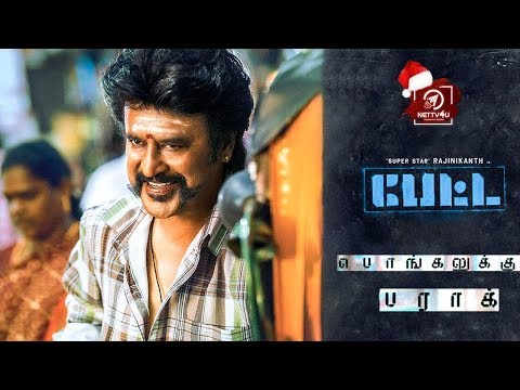 Finally Petta Release Date Is Here | Superstar Rajinikanth | SunPictures | Karthik Subbaraj |Anirudh