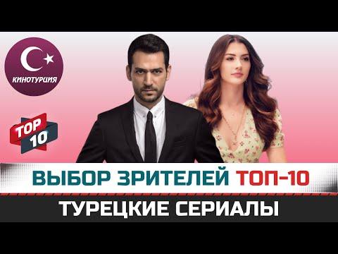 ТОП-10. Интересные турецкие сериалы которые рекомендуют зрители