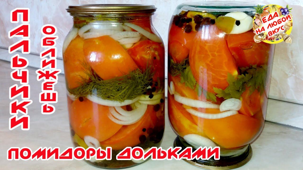 Pogo favorite пальчики Мелкие зиму помидоры оближешь на specific easily resulted