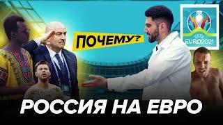 ПОЧЕМУ сборная России провалится на Евро СТРИТ ТОК