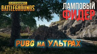 PUBG на ультрах [ 22.08.2017 в 21:00 МСК ]  | Playerunknown's Battlegrounds | PUBG