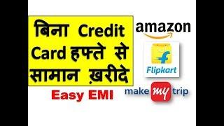 Amazon, Flipkart से आसान EMI मैं सामान ख़रीदे बिना क्रेडिट कार्ड के |Smartphones,AC,Laptop,iPhone Etc