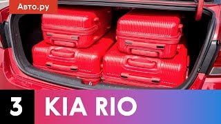 ПОДРОБНЕЕ НЕКУДА: Kia Rio, практичность и размеры
