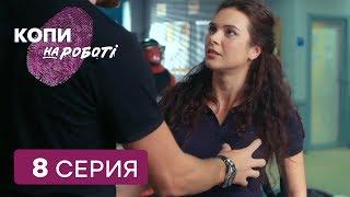 Копы на работе - 1 сезон - 8 серия | ЮМОР ICTV