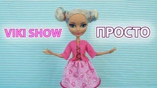 "Стоп моушен клип на  песню VIKI SHOW ""ПРОСТО"" (stop motion)"