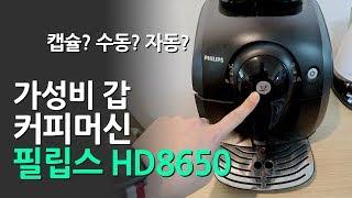 가성비 갑 자동 에스프레소 커피머신 필립스 HD8650