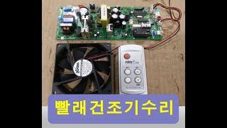 천정형 빨래건조기 PCB기판수리 First Plus D…