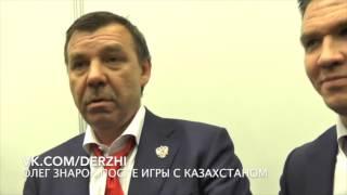 Олег Знарок психует.