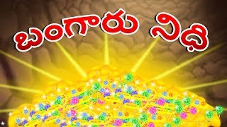 బంగారు నిధి | Farmer's Bounty Of Gold | Telugu Moral Stories For Kids | Telugu Kathalu | Edtelugu