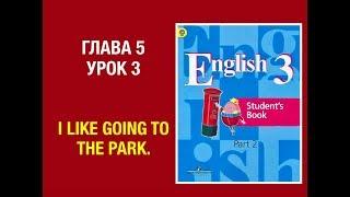 Английский язык 3 класс Кузовлев Часть 2. Unit 5 Lesson 3 #english3 #кузовлев