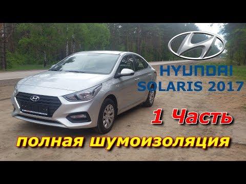 Hyundai Solaris 2017 1 часть Шумоизоляция, антигравийная пленка, тонировка