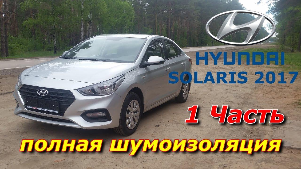 Hyundai Solaris 2017 (1 часть) Шумоизоляция, антигравийная пленка .