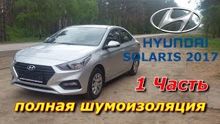 Hyundai Solaris 2017 (1 часть) Шумоизоляция, антигравийная пленка, тонировка