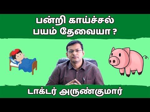 பன்றி காய்ச்சல் – பயம் தேவையா? | டாக்டர் அருண்குமார் | H1N1 – swine flu – Is fear warranted?