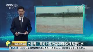 [中国财经报道]水利部:黄河上游及渭河可能发生超警洪水|CCTV财经