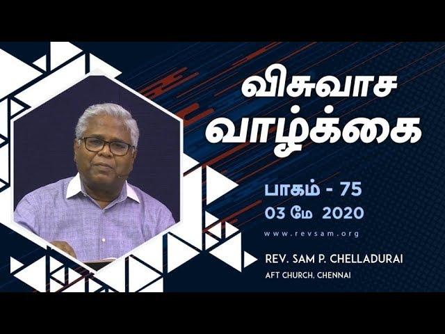 AFT Church I விசுவாசத்தின் சிகரம் #11: தேவனுடைய புத்திரர் வெளிப்படுதல்  I Rev. Sam P. Chelladurai