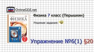 Упражнение №6(1) § 20. Масса тела. единицы массы - Физика 7 класс (Перышкин)