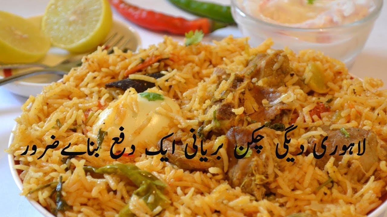 Lahori Degi Chicken Biryani Recipe Chicken Biryani Recipes In Urdu