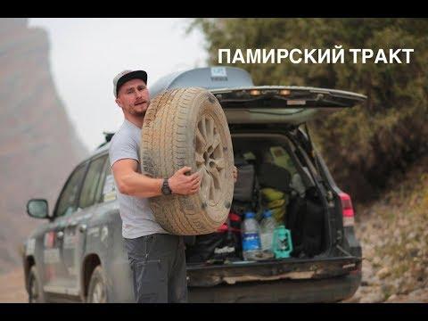 Таджикистан, Душанбе. азиатские приключения продолжаются. Часть 22 - Видео с YouTube на компьютер, мобильный, android, ios