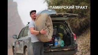 Таджикистан, Душанбе. азиатские приключения продолжаются. Часть 22