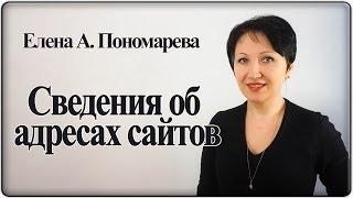 Как заполнить сведения об адресах сайтов на госслужбе  – Елена А. Пономарева