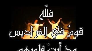 فلله قوم في الفراديس - تتر مسلسل السبع وصايا مع الكلمات و الشرح