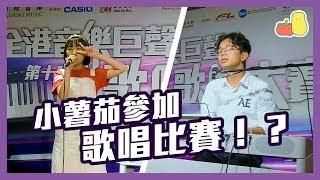 【未試過點知唔得!🎹】小薯茄參加歌唱比賽?!🎤🎶 Pomato 小薯茄