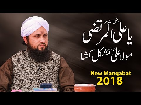 Asad  Attari |  Manqabat e Maula Ali | Dawateislami