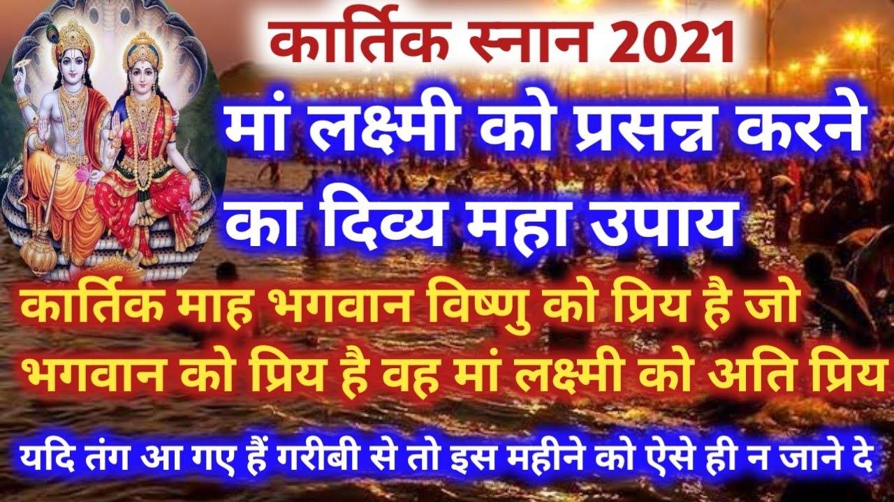 Download Kartik snan 2021 यदि तंग आ गए हैं गरीबी से तो इस महीने को ऐसे ही न जाने दे ?