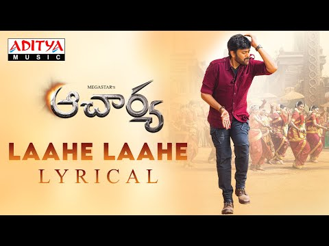 #Acharya - LaaheLaahe Lyrical   Megastar Chiranjeevi, Ram Charan, Kajal, PoojaHegde   KoratalaSiva