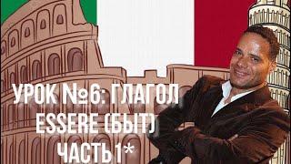 Урок №6: Итальянский язык, глагол essere (быть) Часть 1*  Я/ТЫ , IO/Tu.