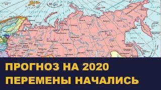 Прогноз на 2020 что ждет Россию. Перемены начались