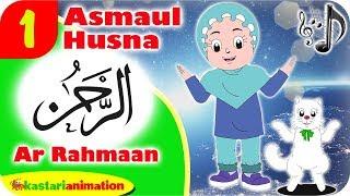 ASMAUL HUSNA 1 - AR-RAHMAAN bersama Diva | Kastari Animation Offiziellen