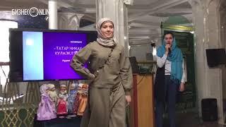 В Казанском Кремле показали модную мусульманскую одежду