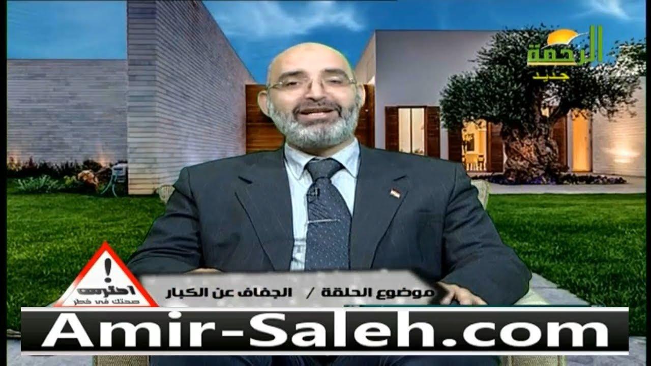 الجفاف عند الكبار | الدكتور أمير صالح | احترس صحتك في خطر